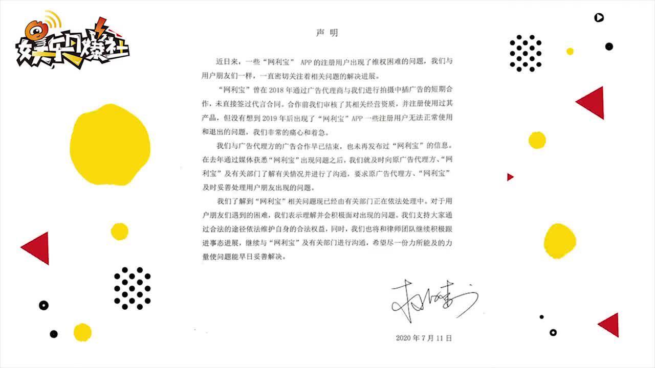 视频:杜海涛方称未正式代言过某理财产品 其姐姐发文道歉