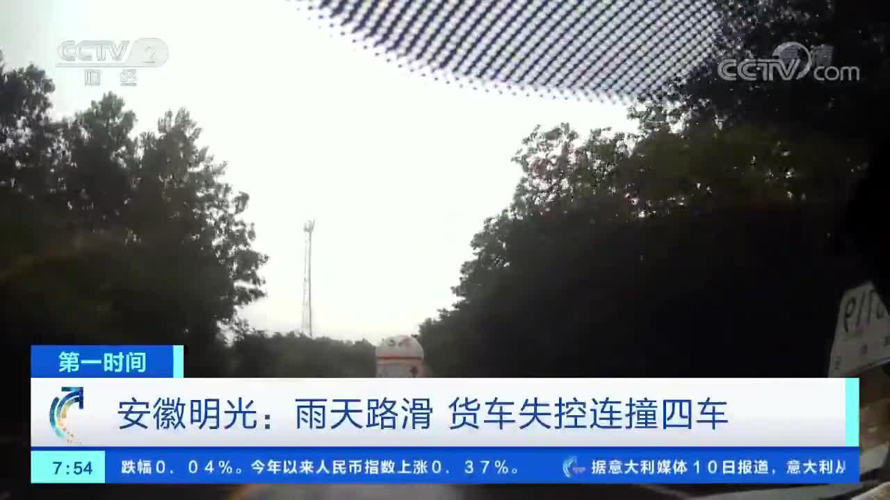 [第一时间]安徽明光:雨天路滑 货车失控连撞四车