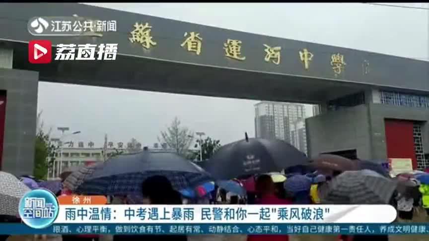 """江苏邳州:中考遇上暴雨 民警和考生一起""""乘风破浪"""""""
