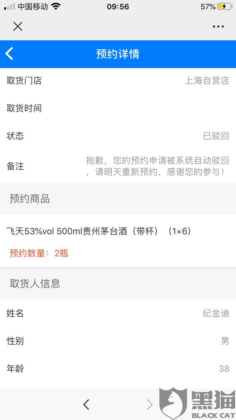 黑猫投诉:贵州茅台官方微信公众号茅台酒预约