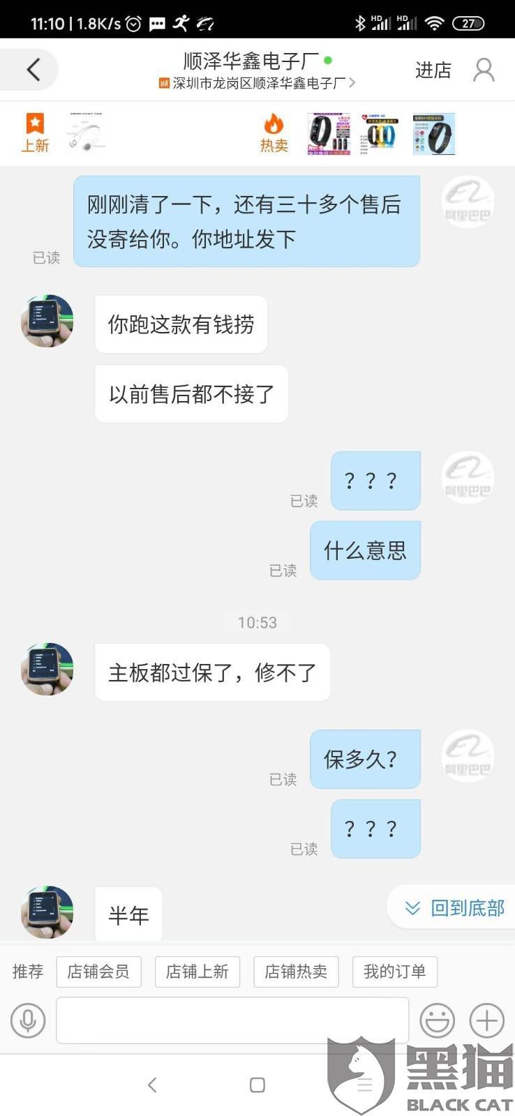 黑猫投诉:阿里巴巴商家深圳市龙岗区顺泽华鑫电子厂不处理售后态度恶劣