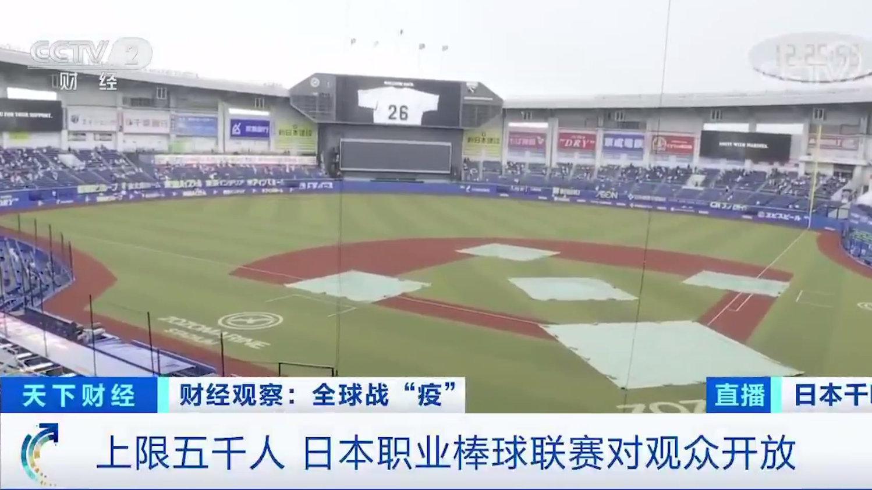 视频-还不如在家?日职棒联赛禁止现场观众呐喊助威