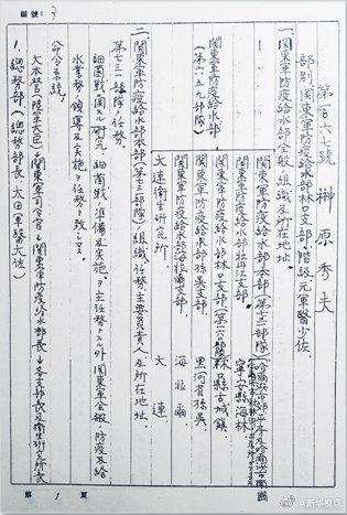 一批日军侵华情报信函等首次公开