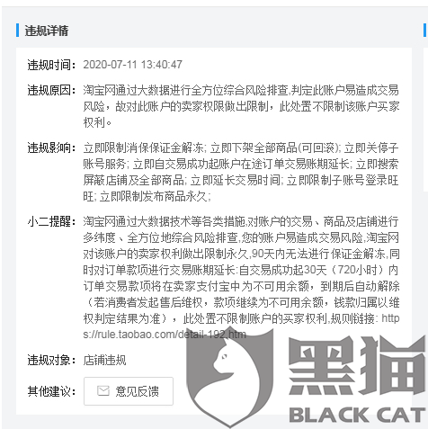 黑猫投诉:淘宝平台莫名封我们淘宝新店铺