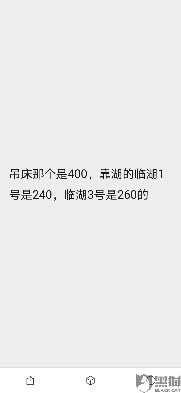 黑猫投诉:黄腾峡漂流山景大床房虚假宣传