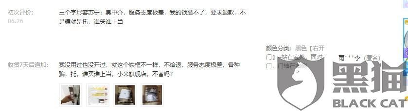 黑猫投诉:苏宁易购淘宝售卖小米智能门锁页面在无明确锁体区分情况下诱导消费者购买