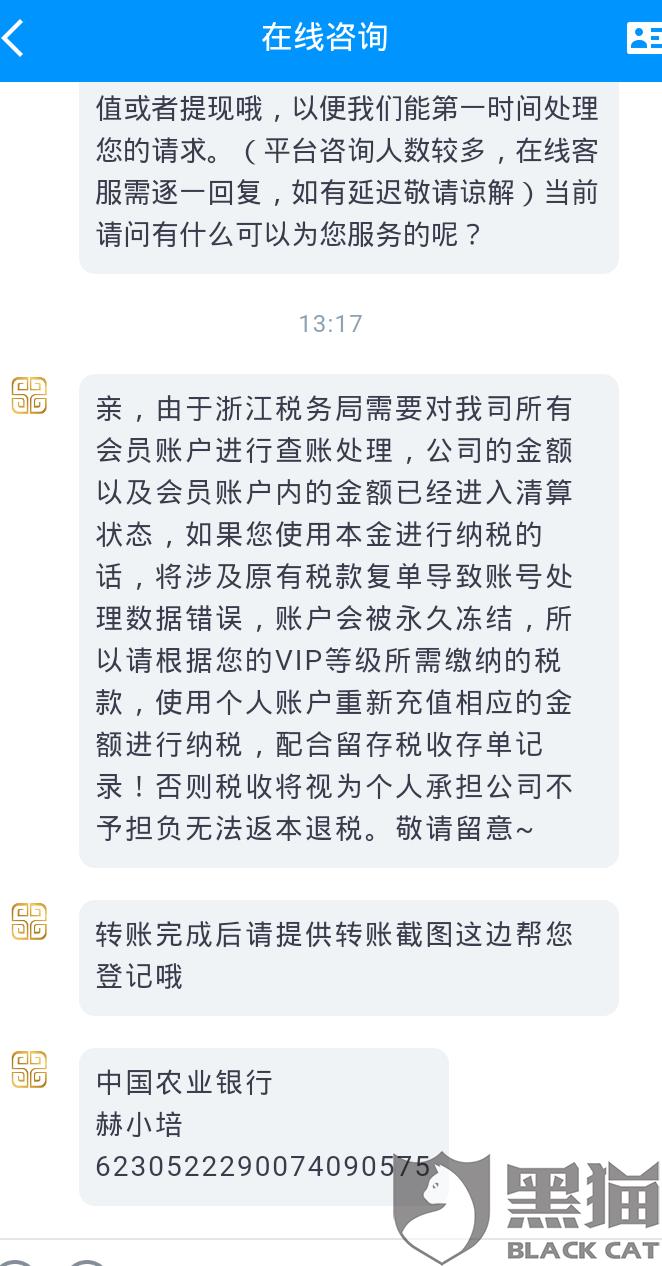 黑猫投诉:浙江巴润电子商务有限公司巴润慧赚app欺骗会员,卷钱跑路了,数额巨大