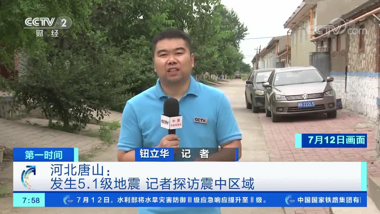 [第一时间]河北唐山:发生5.1级地震 记者探访震中区域