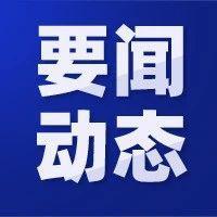 刘鹤主持召开国务院金融稳定发展委员会第三十六次会议