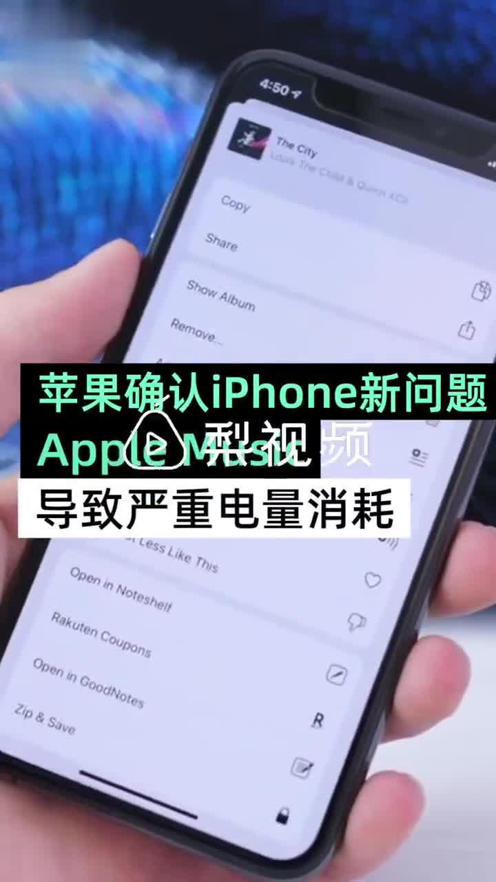 苹果承认Apple Music导致iPhone耗电严重 建议恢复出厂设置