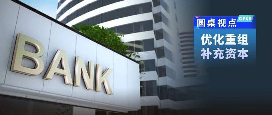 银保监原副主席王兆星:银行不良率上升是大概率事件,可从五方面展开应对