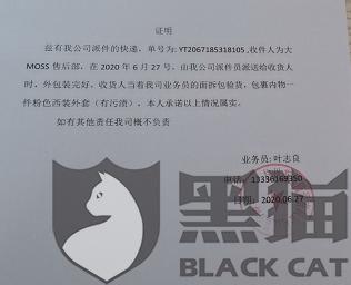 黑猫投诉:大moss私人订制女装联合快递出假证明拒绝退货小二偏袒商家