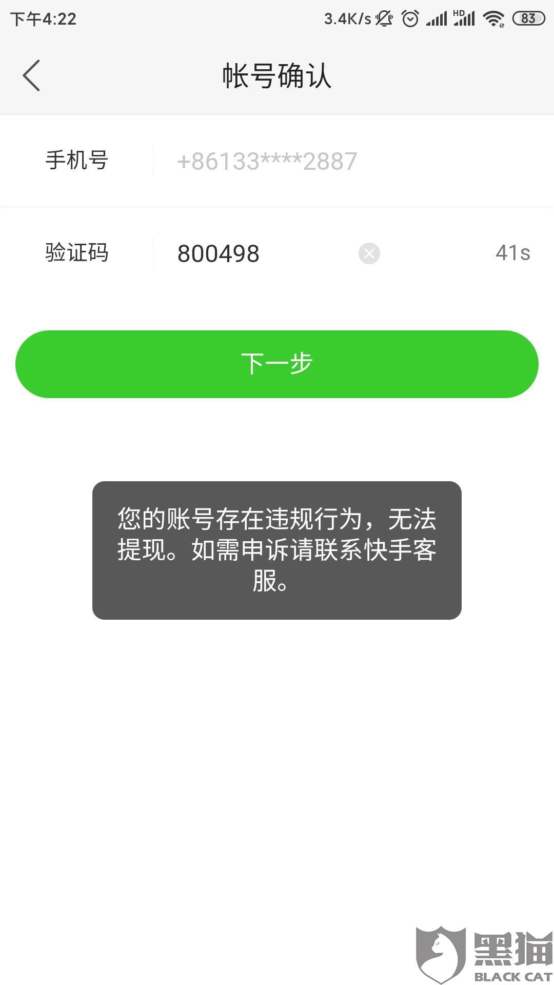 黑猫投诉:快手极速版推广活动欺骗用户