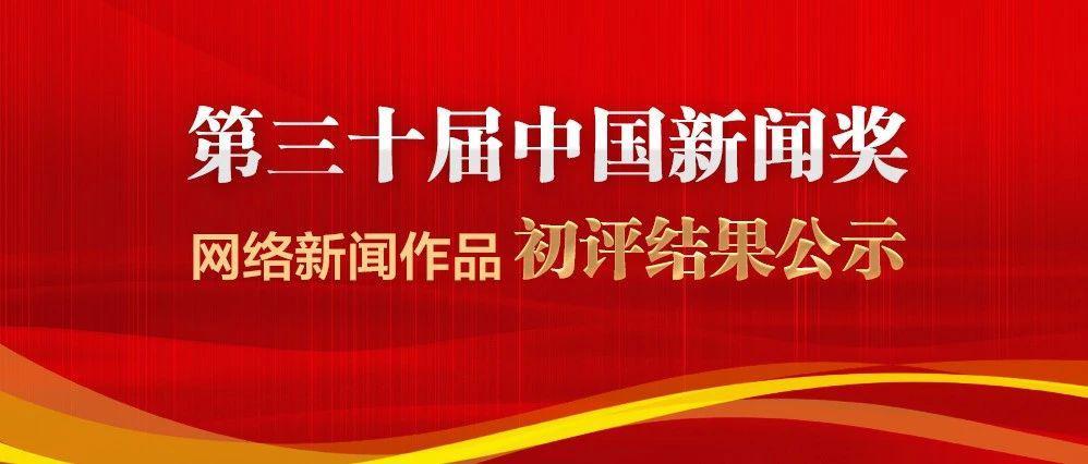 第三十届中国新闻奖网络新闻作品初评结果公示