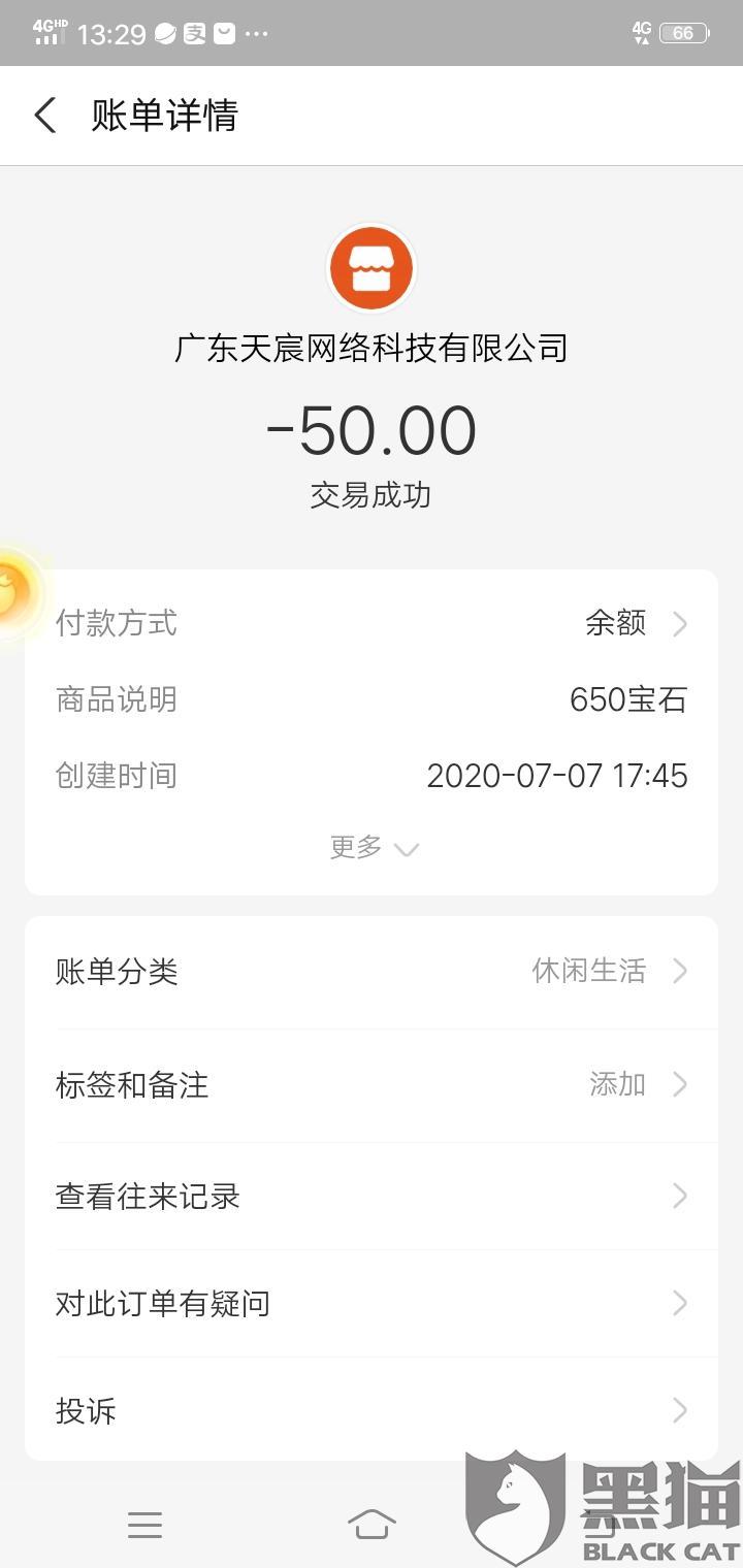 黑猫投诉:小孩不懂事玩游戏,通过广东天宸网络科技有限公司充值1995元,希望对方能把钱退还