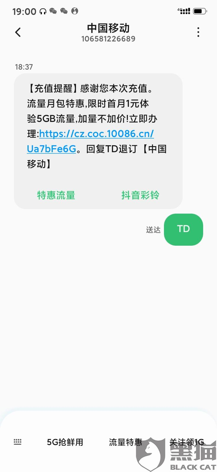 黑猫投诉:中国移动虚假宣传 发1元首月5g流量 但是却扣了30元