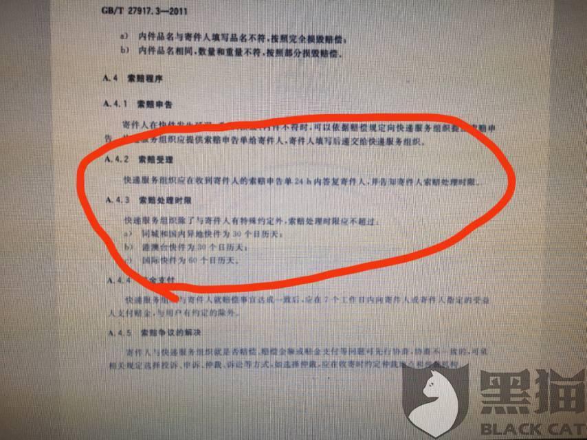 黑猫投诉:中国邮政EMS对于邮件部分损毁后处理是否有明确的明文规定?内部执行标准是什么?