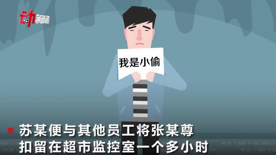 """检方通报""""超市员工抓小偷反赔6.6万元"""":涉非法拘禁"""