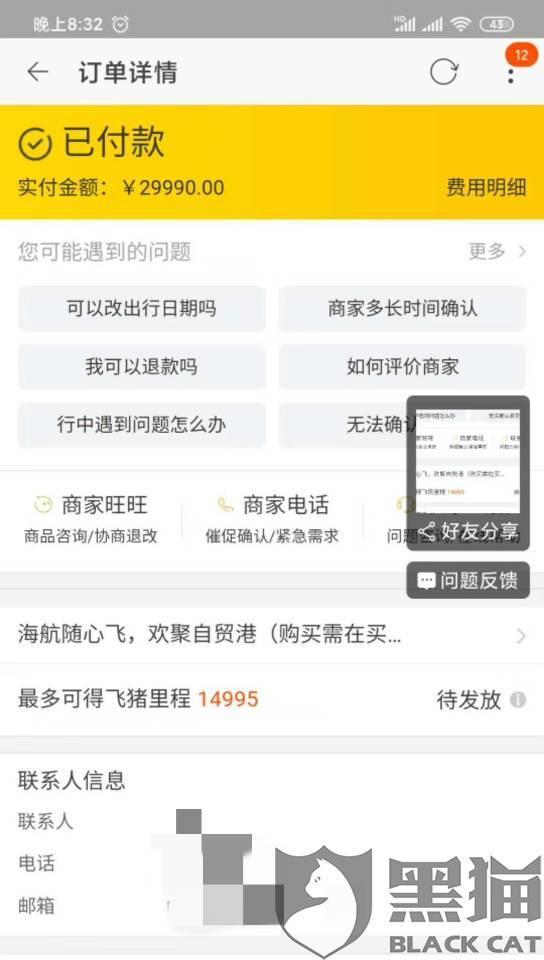 黑猫投诉:海南航空随心飞霸王条款拒绝修改,欺诈用户