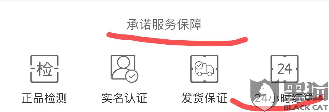 黑猫投诉:泛回收app虚拟卡券回收业务虚假宣传,骗卡骗钱不给钱