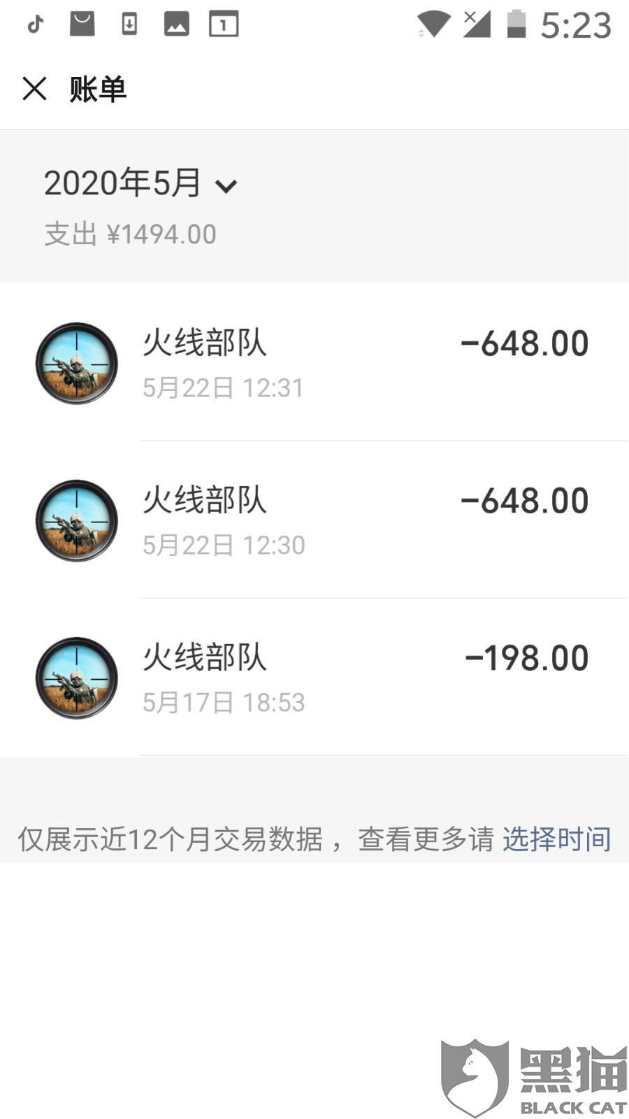 黑猫投诉:投诉上海邀玩网络技术有限公司名下的游戏火线部队拒不退钱问题!