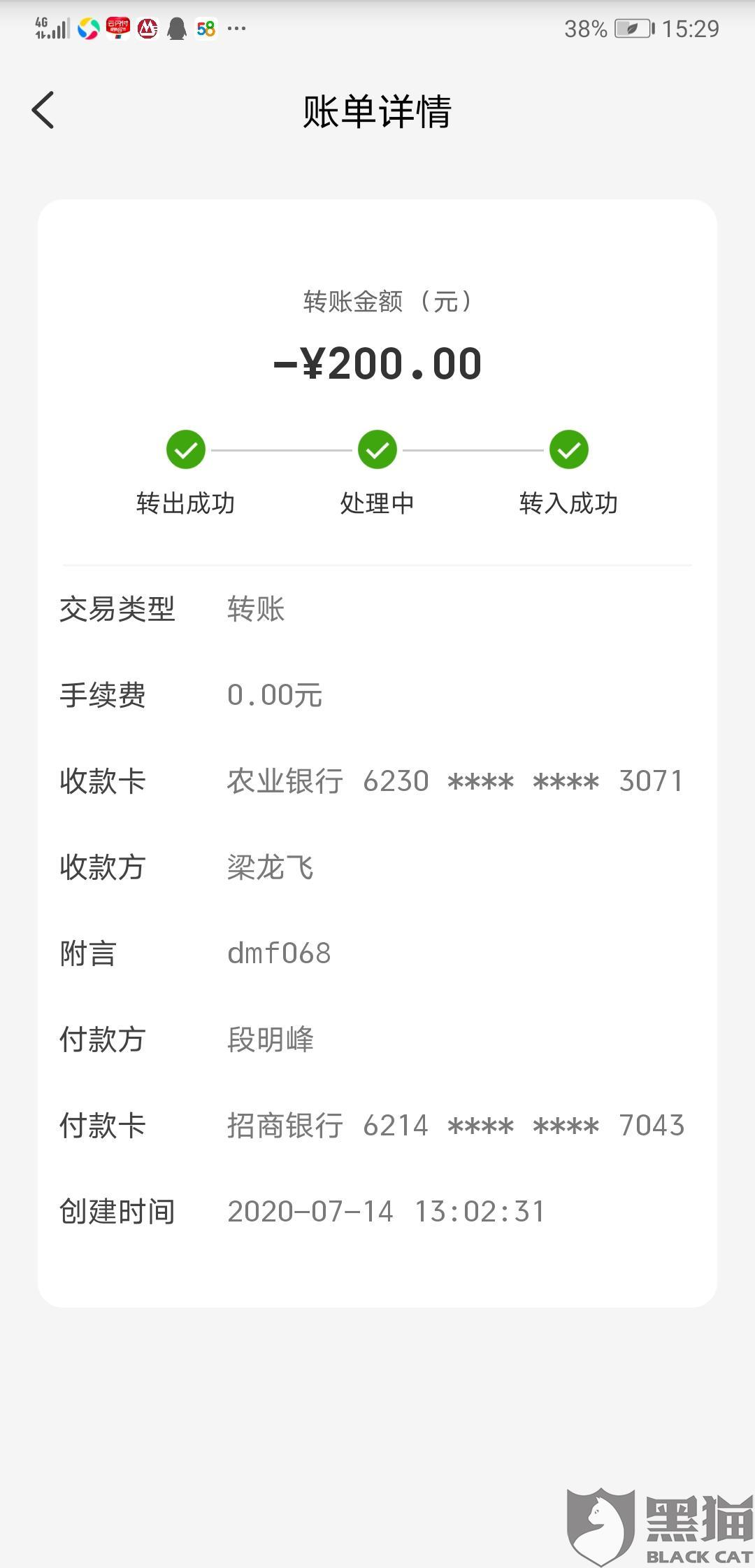 黑猫投诉:广州炳诚网络科技有限公司