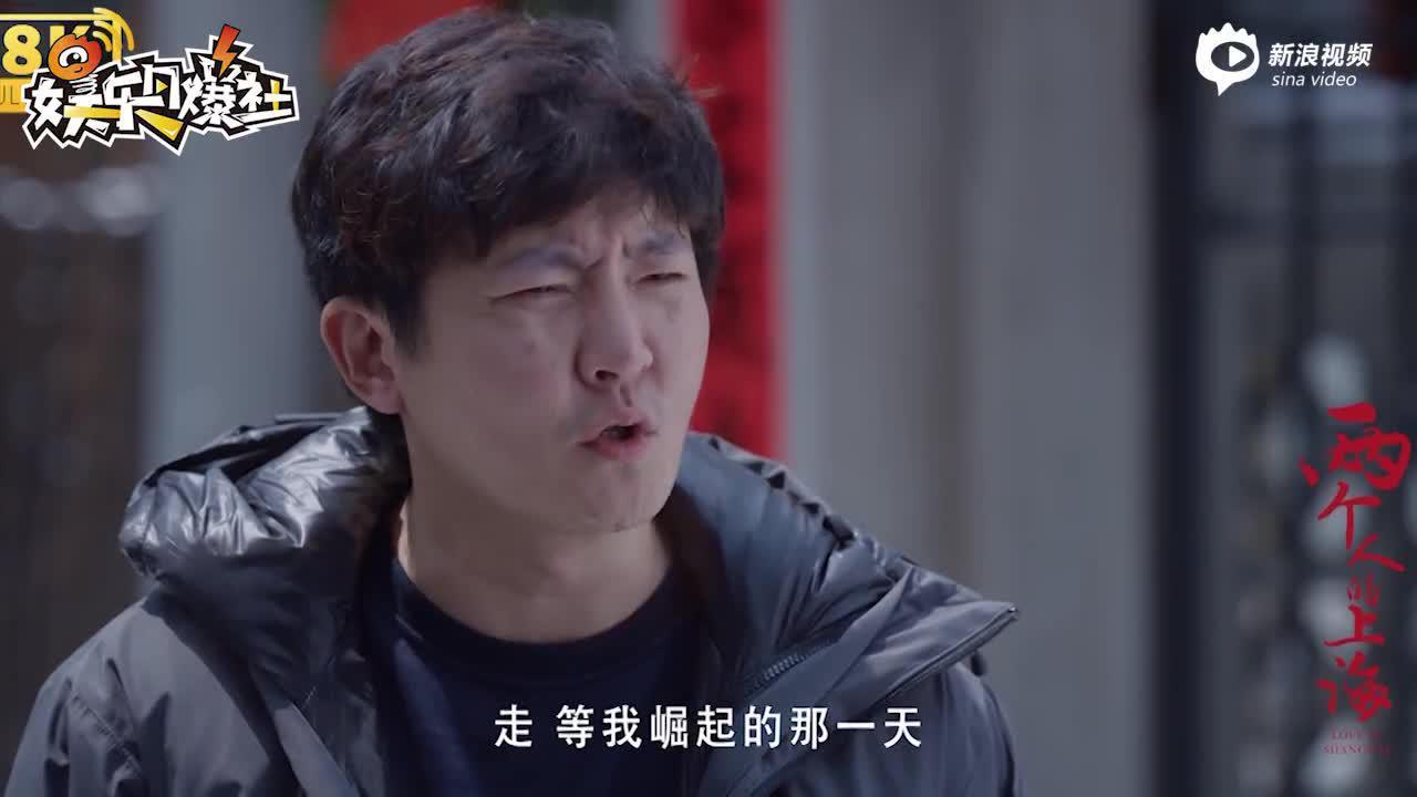 《两个人的上海》发预告 郭京飞王珞丹温暖演绎引共鸣
