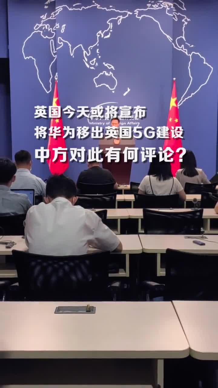 英国将宣布是否允许华为参与5G网络建设 赵立坚:英方态度是英市场走向的试金石