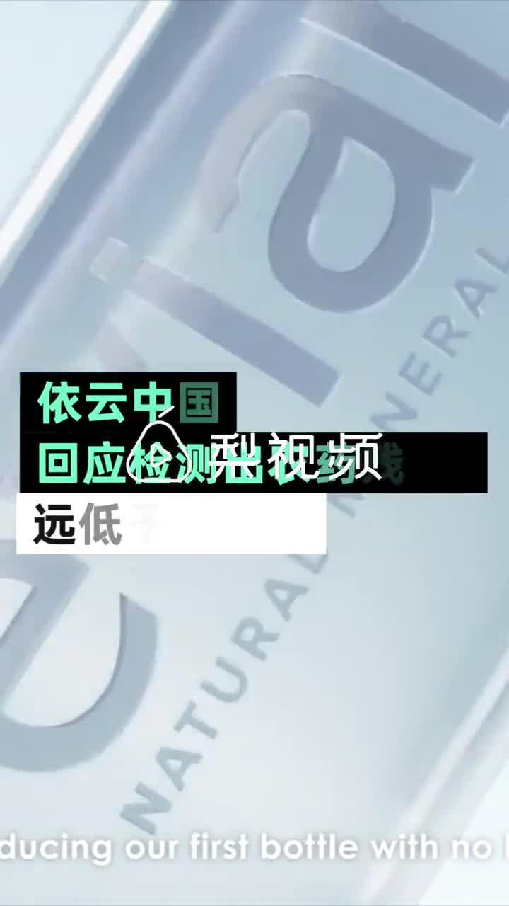 依云中国回应农药残留:远低于限量值,证实了安全与品质