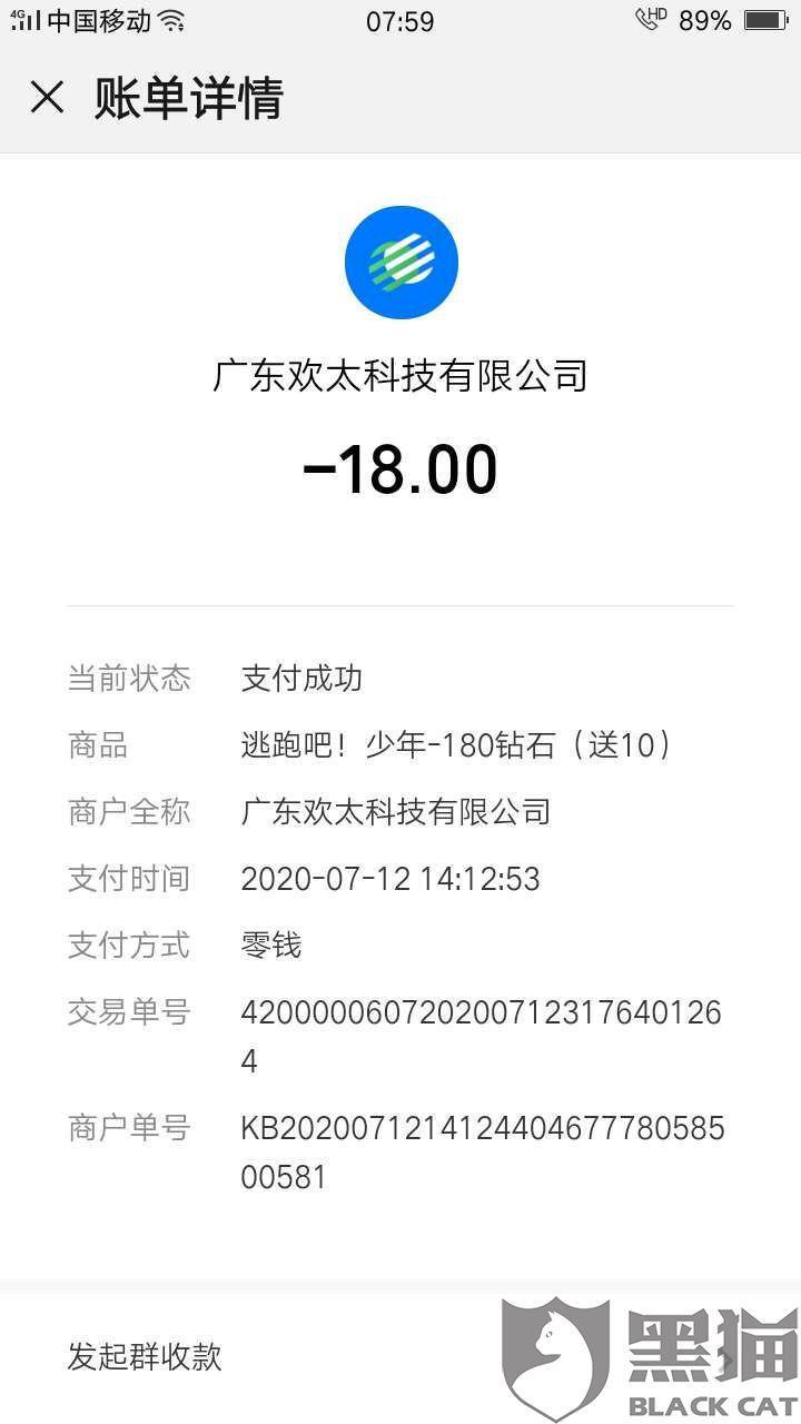 黑猫投诉:广东欢太科技有限公司欺骗儿童消费