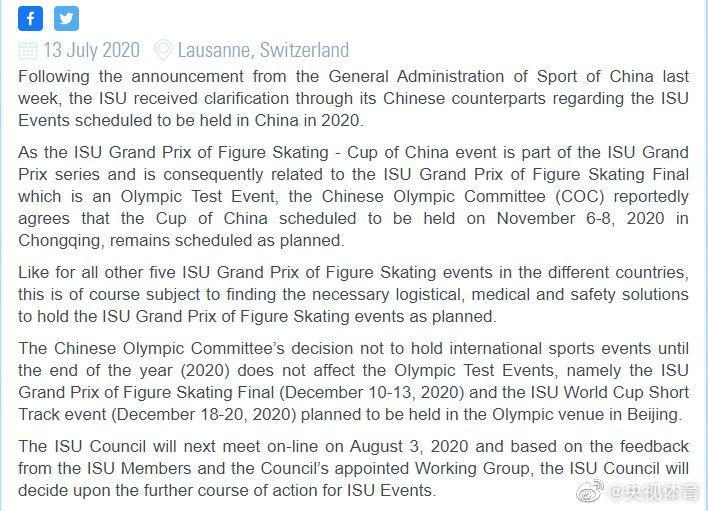 【杏悦】国际滑联杏悦花滑中国杯按原计划举行图片