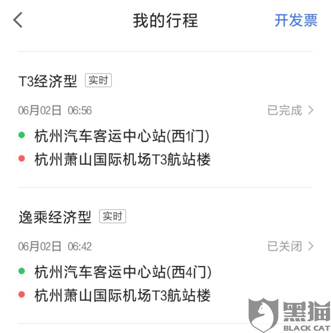 黑猫投诉:杭州赢泰科技有限公司旗下,逸乘出行网约车服务质量问题,造成乘客(我)经济损失