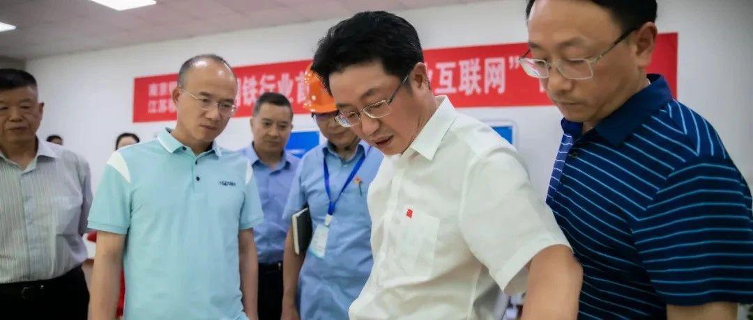 郭广昌视察南钢:面对5G、工业互联网的发展浪潮,我们永远要掌握核心技术、数字资产等方面的主动权