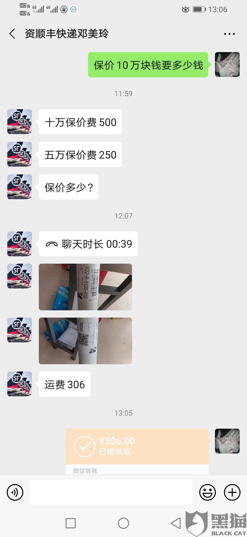 黑猫投诉:广州天河区东圃镇营业点或快递员涉嫌偷换笔记本重要零部件
