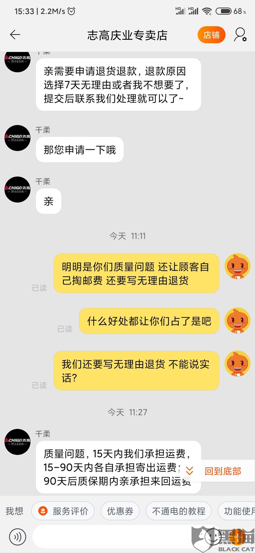 黑猫投诉:志高庆业专卖店