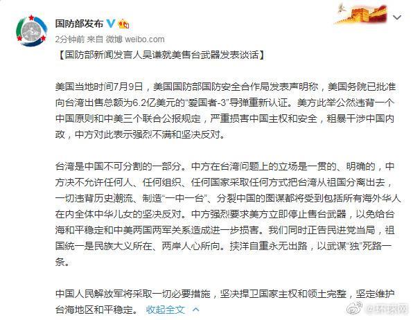 「杏悦」国防部回应美售杏悦台武器表示强烈不满和坚图片