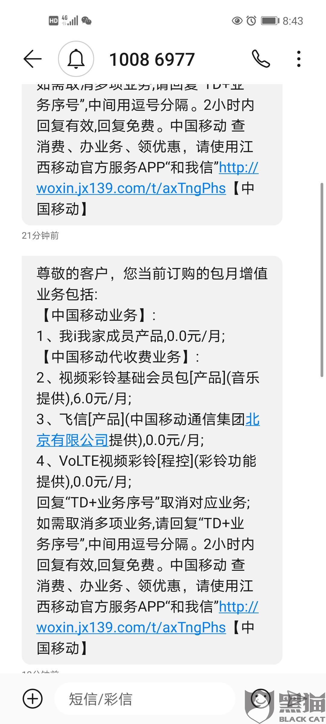 黑猫投诉:中国移动5G权益包及28元校园卡套餐