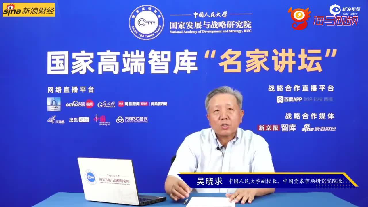 吴晓求:中国经济发展的外部环境发生了重大变化