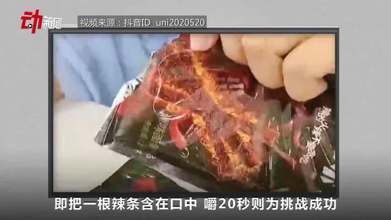 """动解 网红""""死神辣条"""": 注明""""严禁吞食""""不免责"""
