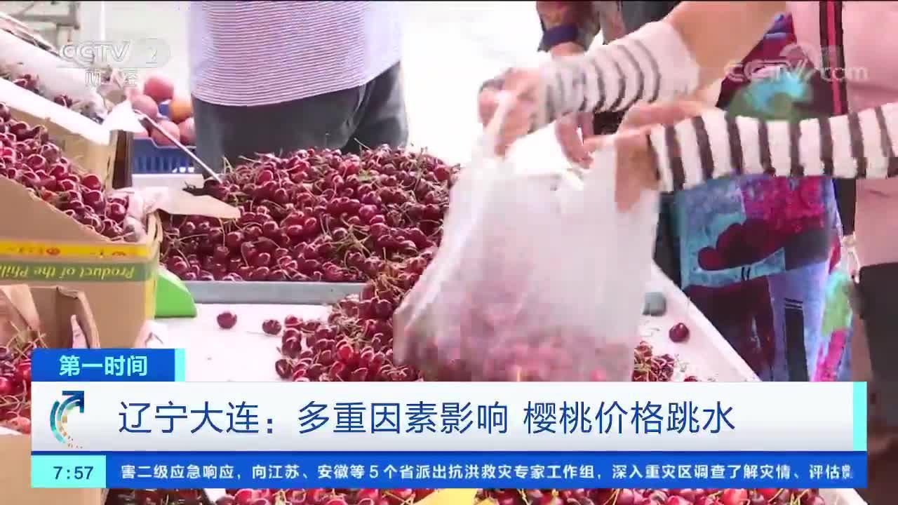 [第一时间]辽宁大连:多重因素影响 樱桃价格跳水