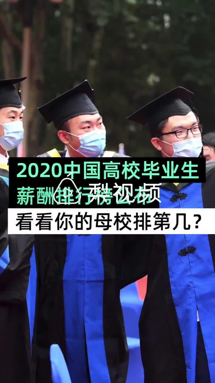 2020高校毕业生薪酬排行榜:清华第一 24家高校月薪过万