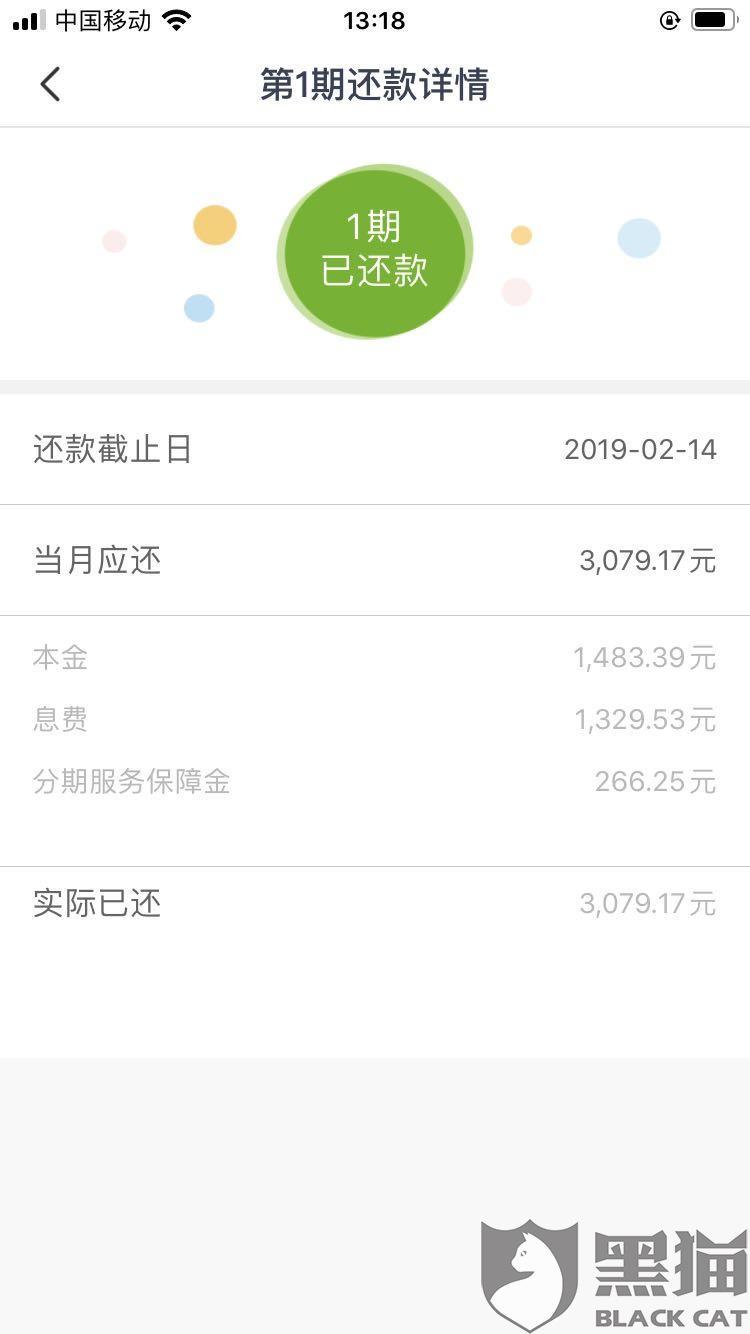 黑猫投诉:宜信普惠平台套路贷,利息服务费高,催收人员暴力催收威胁恐吓