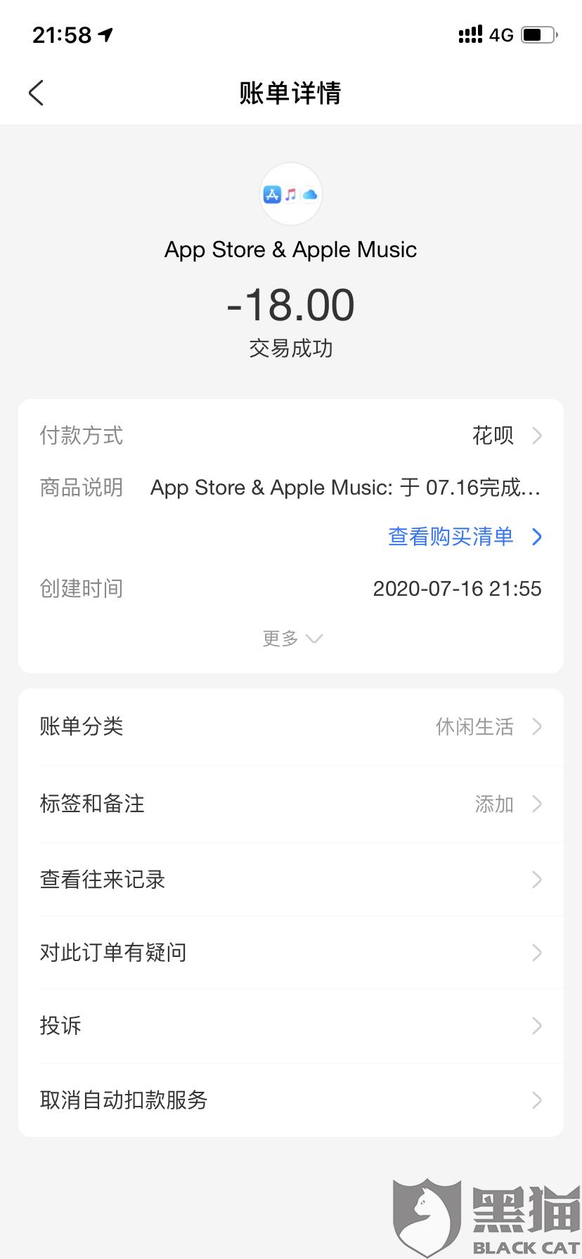 黑猫投诉:苹果app store扣费