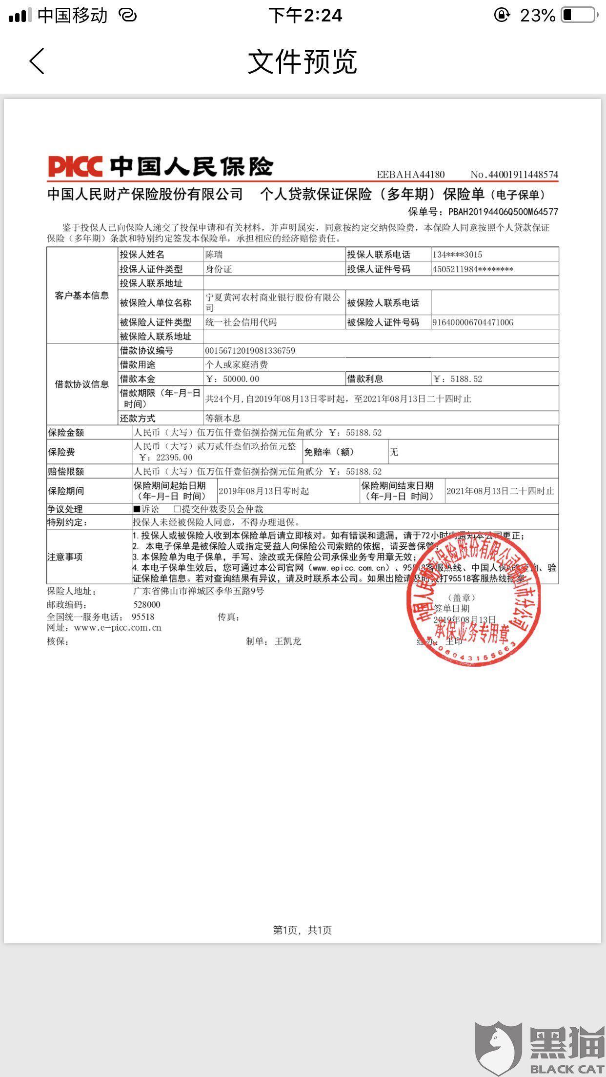 黑猫投诉:中国人民保险公司