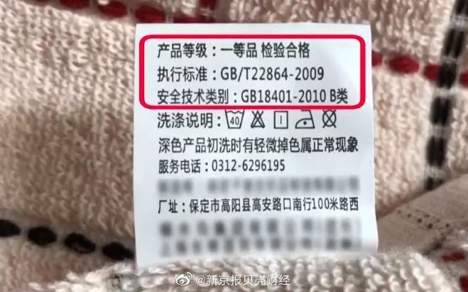 央视315曝光黑心毛巾 京东苏宁天猫平台下架永亮毛巾图片