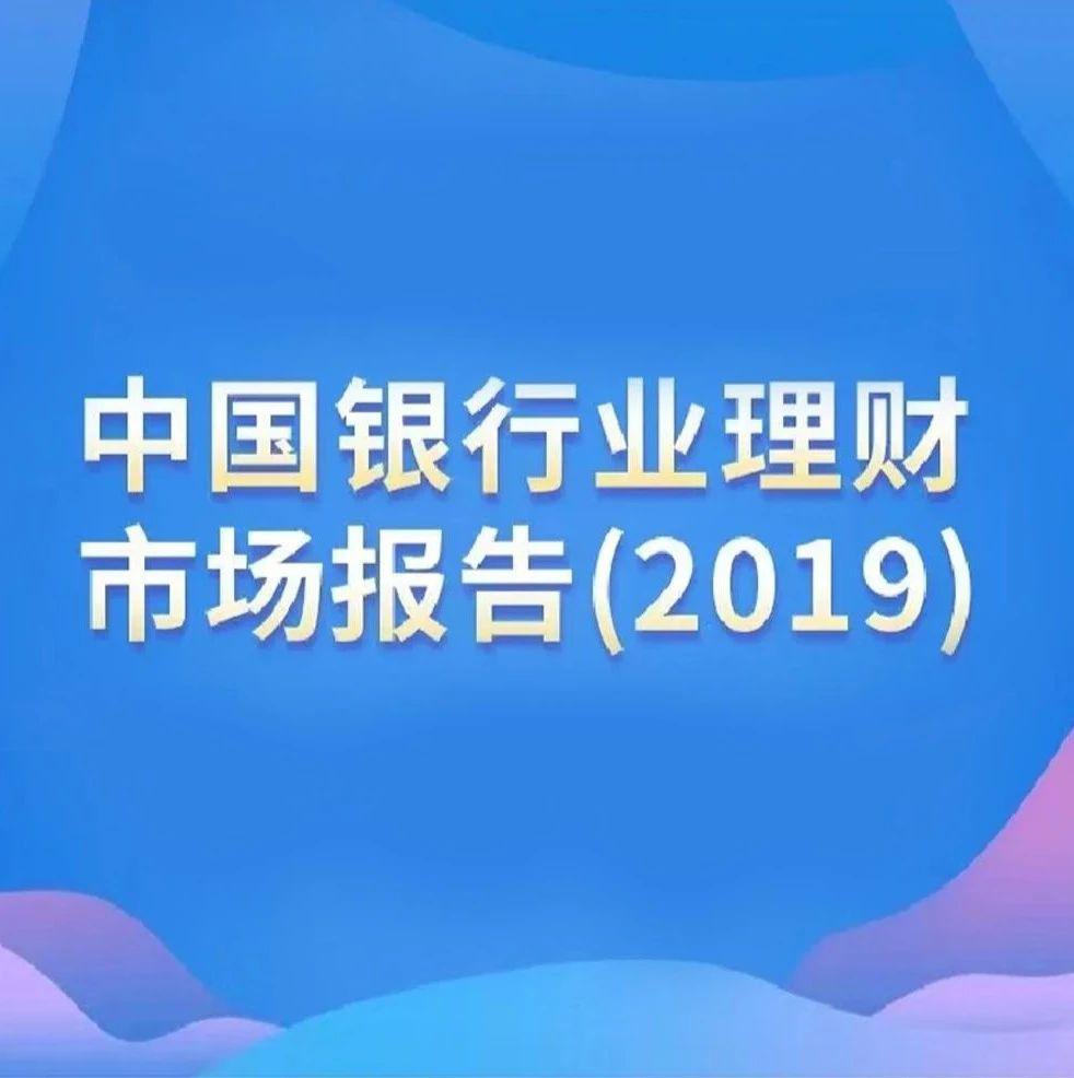 破刚兑、净值化,2019中国银行理财市场呈现九大特点