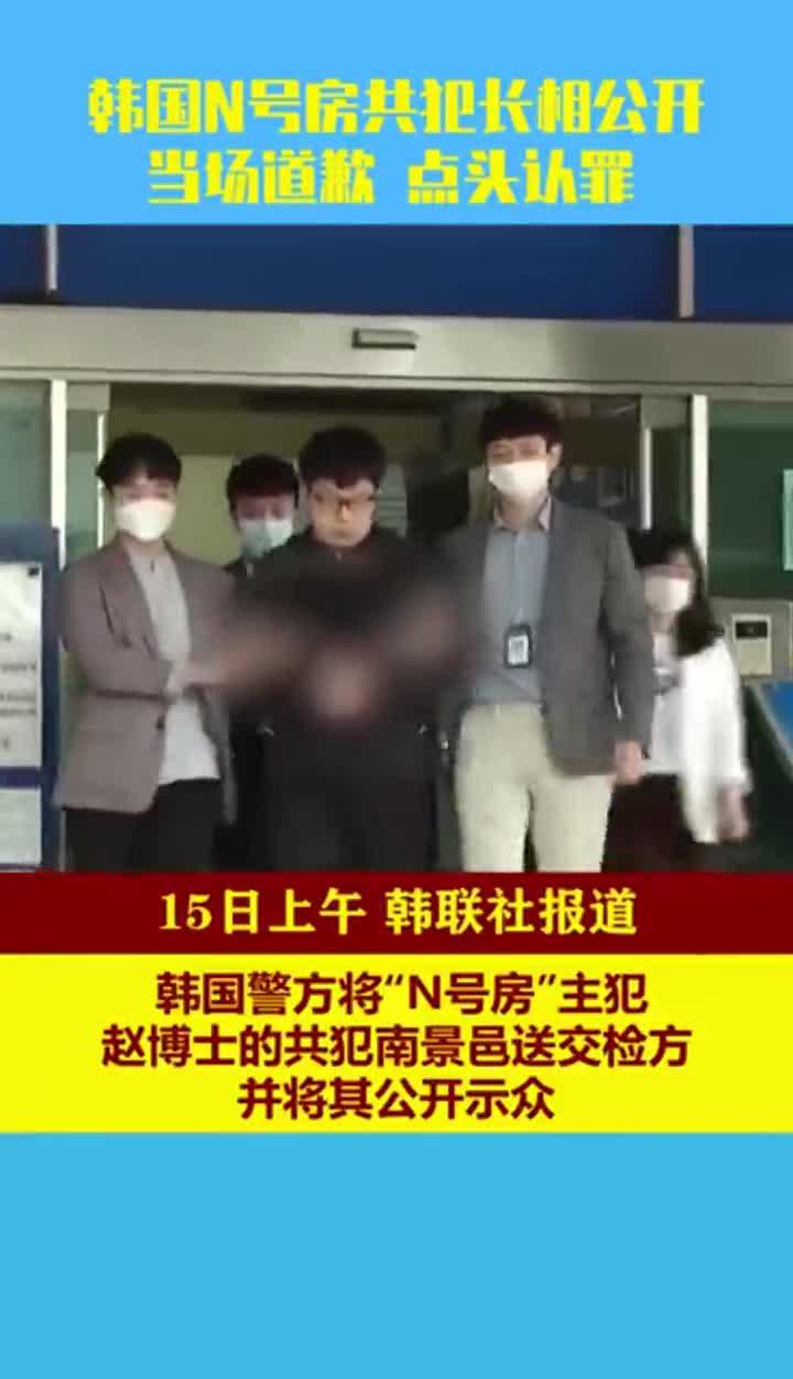 韩国N号房共犯长相公开:当场道歉点头认罪