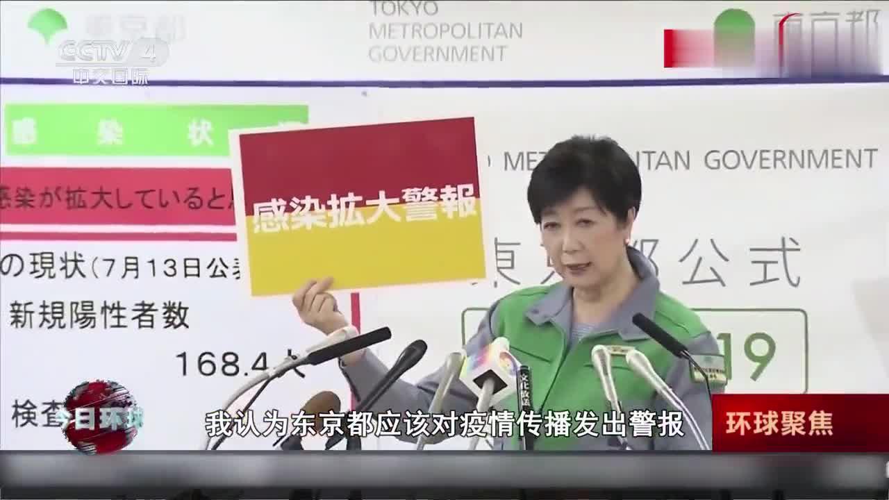 """解除防疫紧急状态后急速反弹 东京拉响疫情""""红色警报"""""""