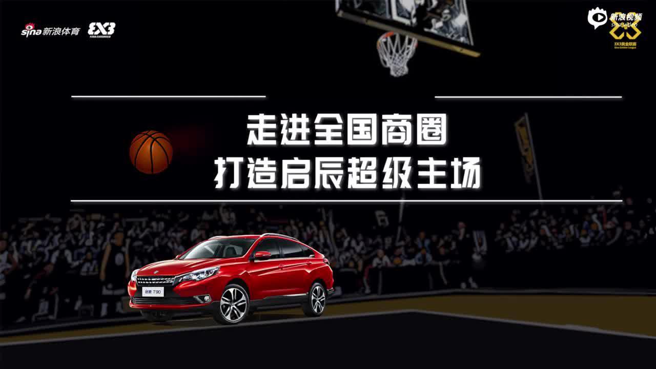 东风启辰篮球IP借势营销案例