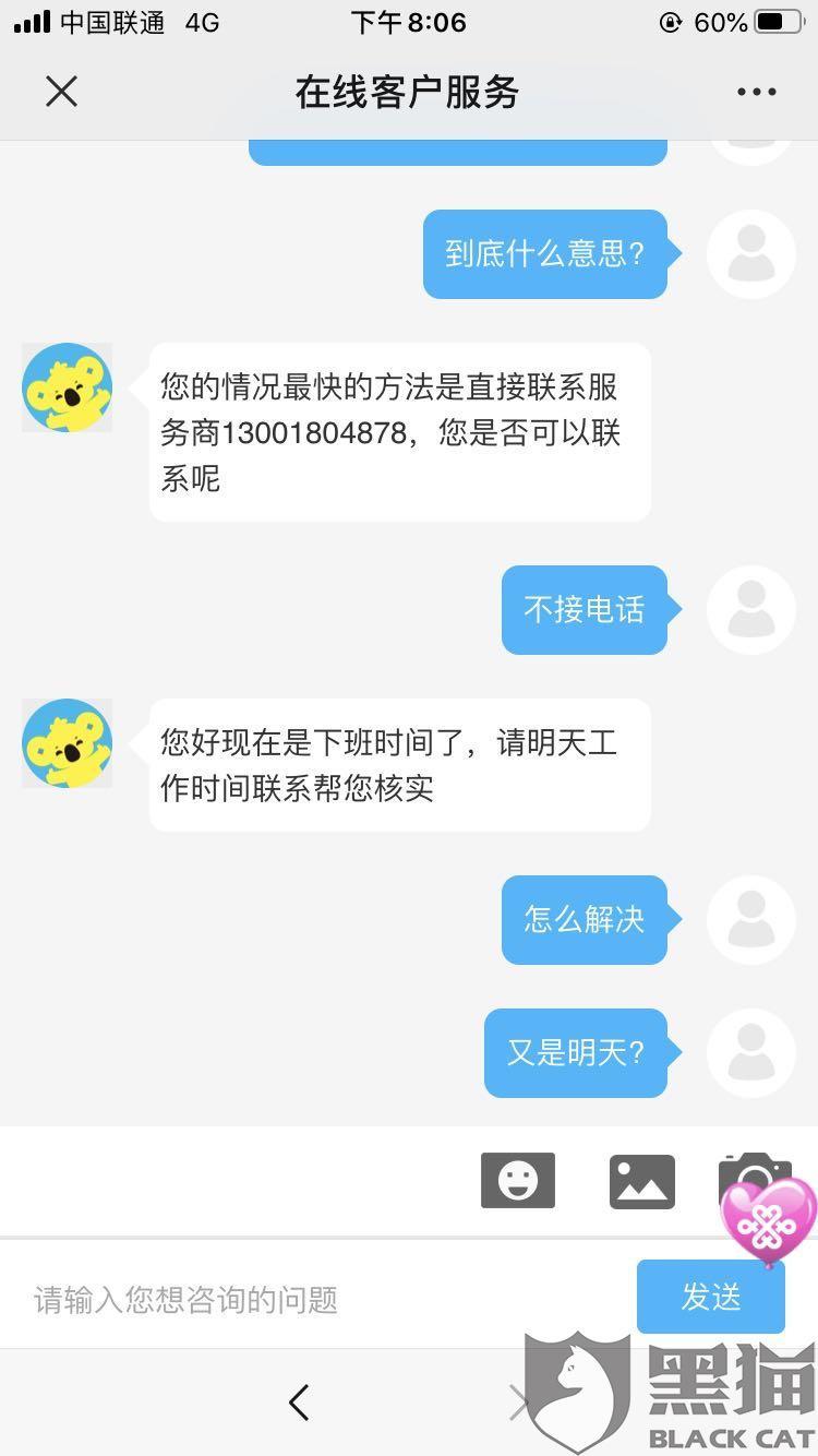黑猫投诉:内蒙古鄂尔多斯东胜区拉卡拉业务员推pos机使用忽悠骗人手段